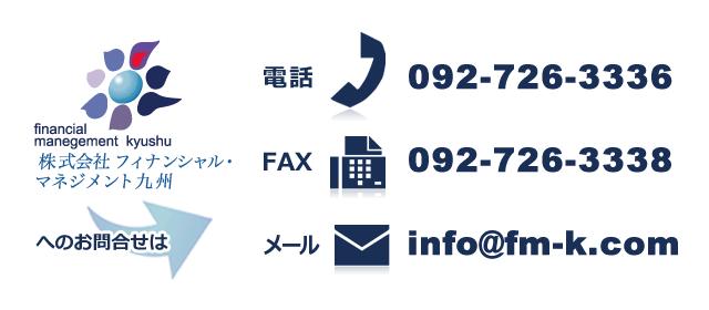 お電話からのお問合せは092-726-3336