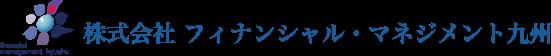 株式会社フィナンシャル・マネジメント九州